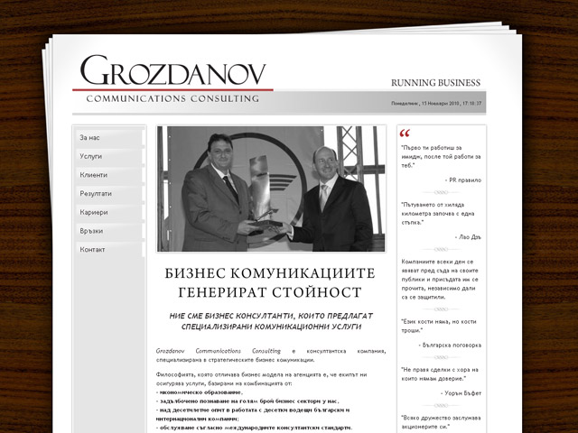 Grozdanov Communications Consulting