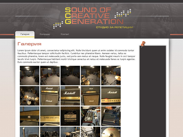 Sound of Creative Generation